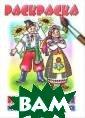 Костюмы народов  мира Богуславс кая М. Раскраск и для рисования  красками, флом астерами.