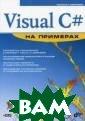 Visual C# на пр имерах (+ CD-RO M) Абрамян М.Э.  Книга содержит  подробное опис ание 32 проекто в, демонстрирую щих различные а спекты создания  Windows-прилож