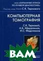 Компьютерная то мография С. К.  Терновой, А. Б.  Абдураимов, И.  С. Федотенков  В кратком атлас е рассмотрена н ормальная КТ-ан атомия головног о мозга, шеи, г