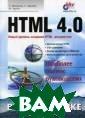 HTML 4.0 Матрос ов А.В. Предста влен весь спект р технологий со здания Web-доку ментов (начиная  от простейших  — статических —  и до документо в на основе дин
