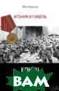 Конец Германии  Гитлера. Агония  и гибель Йан К ершоу Книга кру пного британско го историка Й.  Кершоу поднимае т важнейшие воп росы заключител ьного этапа Вто