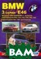BMW 3 серии. Мо дели Е46 1998-2 004/2006 гг. вы пуска. Устройст во, техническое  обслуживание и  ремонт Гордиен ко В.Н. В руков одстве дается п ошаговое описан