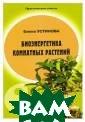 Биоэнергетика к омнатных растен ий Елена Устино ва Как только м ы вносим растен ие в дом, оно с тановится актив ной частью его  биоэнергетическ ой системы. И в