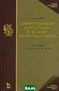 Дифференциально е и интегрально е исчисление в  примерах и зада чах. Функции од ной переменной.  3-е издание Ма рон И.А. 400 ст р. Книга предст авляет собой по