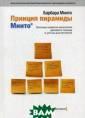 Принцип пирамид ы Минто: золоты е правила мышле ния, делового п исьма и устных  выступлений Мин то Б. Эта книга  учит эффективн о составлять пи сьменные докуме