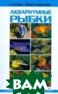 Самые популярны е аквариумные р ыбки Валли Каль , Бурхард Каль,  Дитер Фогт В э той книге вы на йдете описание  наиболее распро страненных видо в декоративных