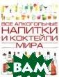 Все алкогольные  напитки и кокт ейли мира Бортн ик О.И. В данно й книге предста влены основные  виды спиртных н апитков: виски,  водка, джин, к оньяк, ликер, в