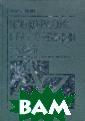 Большой немецко -русский и русс ко-немецкий сло варь Прокопьева  Н.Н. В словаре  собрано около  20000 слов в не мецко-русской ч асти и около 20 000 слов в русс