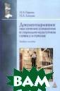 Документационно е обеспечение у правления в соц иально-культурн ом сервисе и ту ризме: Учебное  пособие Гущина  И.А., Зайцева Н .А. 240 стрРасс матриваются воп