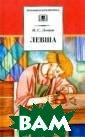 Левша Лесков Ни колай Семенович  В книгу вошли  рассказы и пове сти замечательн ого русского пи сателя Н.С. Лес кова:`Левша`,`З апечатленный ан гел`,`Тупейный
