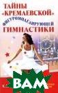 Тайны `кремлевс кой` фигуромоде лирующей гимнас тики К. Медведе в Эта книга бес ценна для тех,  кто хочет обрес ти идеальную фи гуру. Вам не по требуется часам