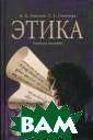 Этика. Серия: Б иблиотека студе нта. 3-е издани е Горелов А.А.,  Горелова Т.А.  416 стр. Пособи е состоит из тр ех частей: «Ист ория этики», «Т ипология этики»