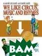 We Like Circus,  Music and Rhym es / Мы любим ц ирк, музыку и с тихи. Серия: Ка кой легкий англ ийский! Н. М. К арпышева, Н. Г.  Войнич 32 стр.  Хотите, чтобы