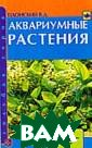 Аквариумные рас тения Плонский  В.Д. Эта книжка  предназначена  для любителей а квариума, котор ые любят украша ть его растения ми и наблюдать  за жизнью своег