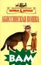 Абиссинская кош ка Т. Гринева К нига посвящена  замечательной п ороде кошек - а биссинской. Аби ссинские кошки  необычайно ласк овы, любопытны  и преданны хозя