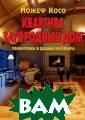 Квартира. Загор одный дом: План ировка и дизайн  интерьера Косо  Йожеф 216 стр.  В данной книге  содержатся све дения о красиво й квартире, о ` прозрачном доме