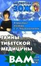 Тайны тибетской  медицины. В пр актике доктора  С.Г. Чойжинимае вой Чойжинимаев а С. Парадокс,  но в книге`Тайн ы тибетской мед ицины`нет никак их тайн. Здесь