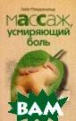 Массаж, усмиряю щий боль / Medi cine Hands: Mas sage Therapy fo r People with C ancer Гейл Макд ональд / Gayle  MacDonald 320 с тр. Эта книга р ассказывает, ка
