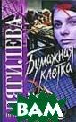 Бумажная клетка  Ирина Дягилева  Как говорится,  с милым рай в  шалаше, в особе нности, если эт о пентхауз прес тижного дома в  престижном райо не, а милый - с