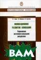 Инновационное р азвитие компани и: управление и нтеллектуальным и ресурсами Зин ов В.Г. Учебное  пособие занима ет одно из ключ евых мест в про грамме професси