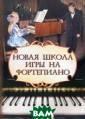 Новая школа игр ы на фортепиано  Цыганова Г.Г.  Основная цель с борника — обуче ние детей дошко льного и младше го школьного во зраста игре на  фортепиано. В н