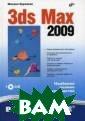 3ds Max 2009. В  подлиннике. Бу рлаков М.В. 108 8 стр.Книга явл яется подробным  руководством п ользователя по  популярной прог рамме объемного  моделирования