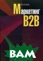 Маркетинг B2B М . А. Бек Учебно е пособие знако мит читателя с  новым быстро ра звивающимся нап равлением марке тинга `Business  to Business`,  B2B. В центре в
