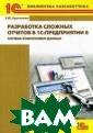 Разработка слож ных отчетов в 1 С:Предприятии 8 . Система компо новки данных (+  CD-ROM) Е. Ю.  Хрусталева Данн ая книга адресо вана программис там и разработч
