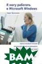Я могу работать  в Microsoft Wi ndows Зауре Ура залина В книге  изложен многоле тний опыт обуче ния работе на к омпьютере с опе рационной систе мой Windows пол