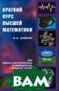 Краткий курс вы сшей математики  для химико-био логических и ме дицинских специ альностей И. И.  Баврин Професс ионально ориент ированный учебн ик содержит изл