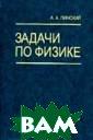 Задачи по физик е А. А. Пинский  Задачи составл ены в полном со ответствии с дв ухтомником `Осн овы физики` Б.М .Яворского и А. А.Пинского. Нар яду с традицион