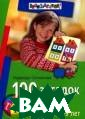 100 загадок от  А до Я для дете й 7-9 лет Сотни кова Надежда Вс е дети любят за гадки. Они помо гают ребенку по -новому взгляну ть на знакомые  предметы и явле