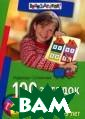 100 загадок от  А до Я. Для дет ей 7-9 лет Наде жда Сотникова    Все дети любят  загадки. Они п омогают ребенку  по-новому взгл януть на знаком ые предметы и я