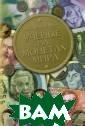 Ученые на монет ах мира А. Н. В асильев Коллекц ионирование - з анятие увлекате льное. Оно соче тает в себе аза рт поиска редки х экземпляров и  склонность к с