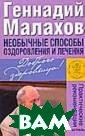 Необычные спосо бы оздоровления  и лечения Генн адий Малахов Кн ига известного  автора посвящен а необычным спо собам оздоровле ния. Даны уника льные методики