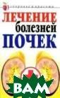 Лечение болезне й почек Романов а Е.А. Книга о  заболеваниях по чек и мочевывод ящих путей напи сана не только  для пациентов,  уже страдающих  пиелонефритом и