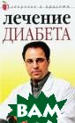 Лечение диабета  Пирогов И. Дан ная книга предс тавляет собой у никальное пособ ие для больных  диабетом, она д ает необходимые  рекомендации п о вопросам пита