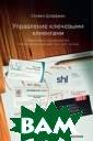 Управление ключ евыми клиентами : эффективное с отрудничество,  стратегическое  партнерство и р ост продаж Шифф ман С. 309 стр.  Как создать и  сохранить прочн