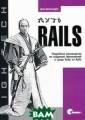 Путь Rails. Под робное руководс тво по созданию  приложений в с реде Ruby on Ra ils Фернандес О . 768 стр. Сред а Ruby on Rails  стремительно з анимает ведущее