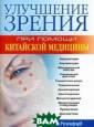 Улучшение зрени я при помощи ки тайской медицин ы Розенфарб Э.  96 стр. В этой  книге рассматри вается широкий  круг проблем зр ения, от близор укости до глаук