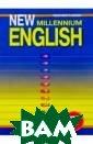 New Millennium  English. Англий ский язык новог о тысячелетия.  7 класс. Книга  для учителя к у чебнику