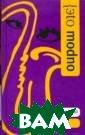 Альфонс Дмитрий  Кончаловский М акс Куракин (да -да, из тех сам ых князей Курак иных!) - гениал ьный... ну ладн о, о-о-очень та лантливый джазо вый музыкант -