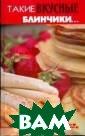 Такие вкусные б линчики... Диче нскова Анна Бли ны - традиционн ое русское блюд о, знаменитое н а весь мир. Вря д ли найдутся л юди, которые в  здравом уме отк