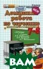 Домашние работы  по черчению за  7-8 классы к у чебнику`Черчени е. 7-8 классы`Б отвинникова А.Д . Чепаев Д.И. В  пособии решены  все задачи, вы полнены все зад