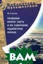 Плавание вокруг  света и по Сев ерному Ледовито му океану Литке  Ф.П. Федор Пет рович Литке — о дин из видных г еографов XIX ве ка, известный с воими исследова