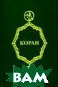 Коран Крачковск ий И.Ю. Коран з авладел умами о громного количе ства немусульма н, его значение  до сих пор вел ико в самых раз личных областях . Перевод на ру