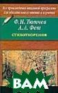 Ф. И. Тютчев, А . А. Фет. Стихо творения Ф. И.  Тютчев, А. А. Ф ет В книгу вклю чены стихотворе ния Ф.И.Тютчева  и А.А.Фета, об язательные для  изучения в сред