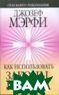 Как использоват ь законы разума  Мэрфи Дж.  256  стр. Уповая на  глубокое знани е Библии и псих ологии человека , автор описыва ет, как Вы могл и бы наполнить