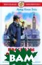 Рассказы о Шерл оке Холмсе Кона н Дойл Артур Кн ига знакомит чи тателя с творче ством известног о английского п исателя Артура  Конан Дойла. На  страницах книг