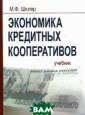 Экономика креди тных кооператив ов Шкляр М.Ф. 2 84 стр. В учебн ике обобщены на учные и практич еские материалы  по организации  и деятельности  сельскохозяйст